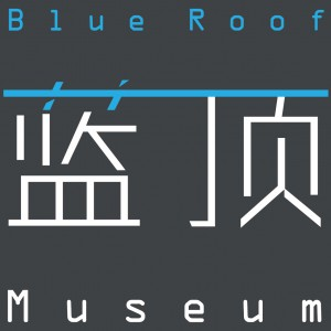 【China】 Blue Roof Museum