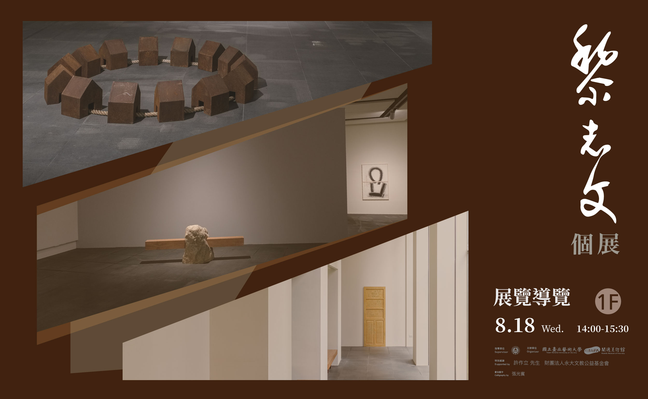 8/18(Wed) Introduction of Lai Chi Man Solo Exhibition