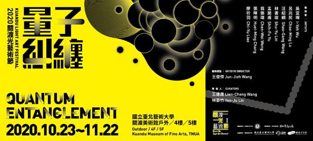 Introduction of 2020 Kuandu Light Art Festival—Quantum Entanglement
