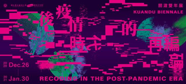 2020 Kuandu Biennale_Recording In The Post-Pandemic Era Lecture Series