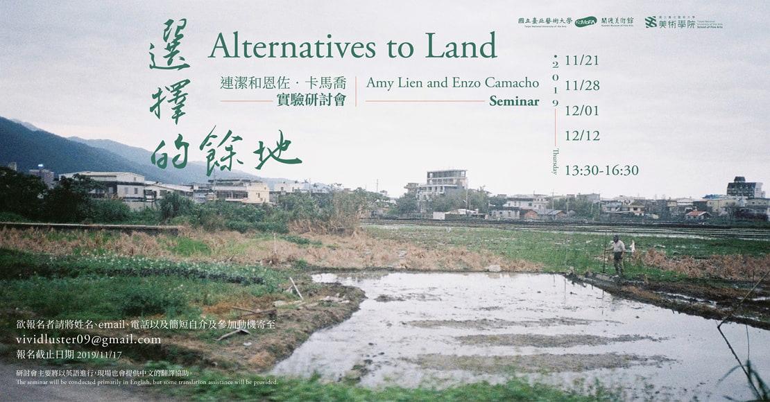 Seminar:《Alternatives to Land》 Amy Lien and Enzo Camacho