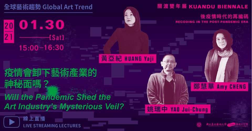 Recording In The Post-Pandemic Era Lecture Series_Will the Pandemic Shed the Art Industry's Mysterious Veil?