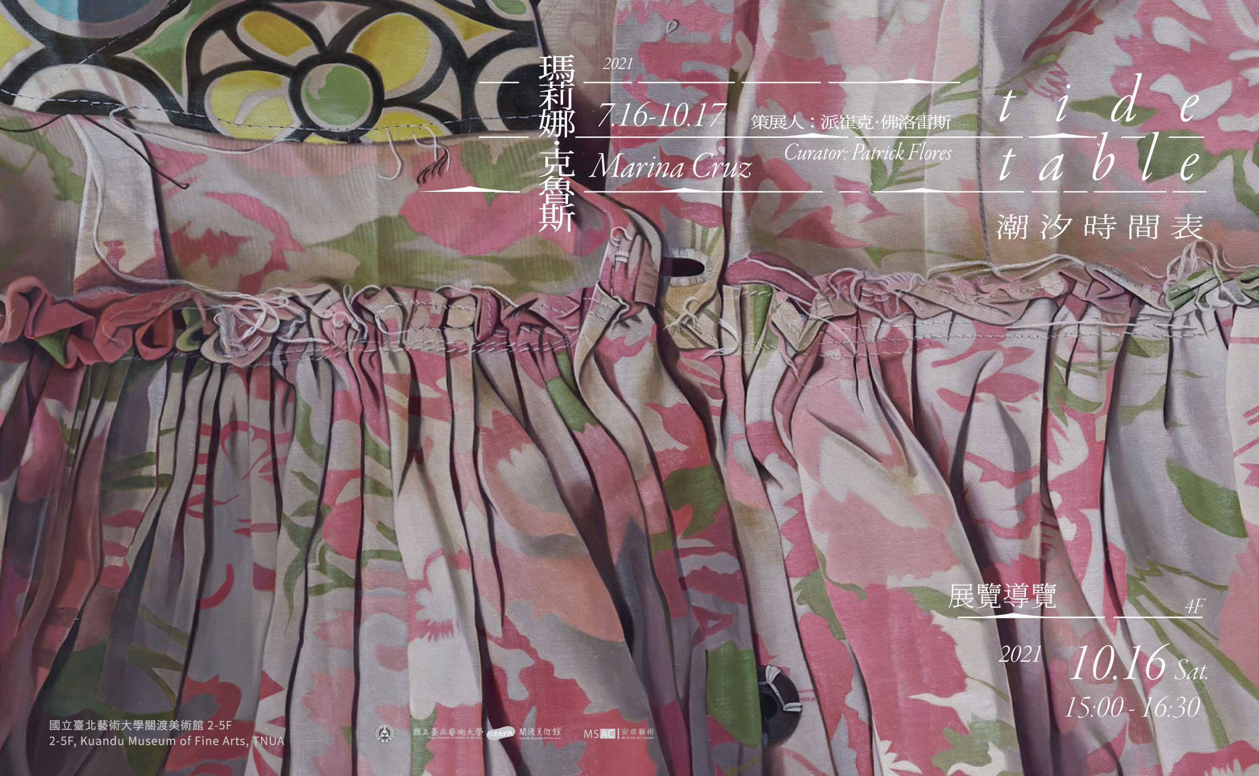 Tide Table: Marina Cruz- Exhibition Tour