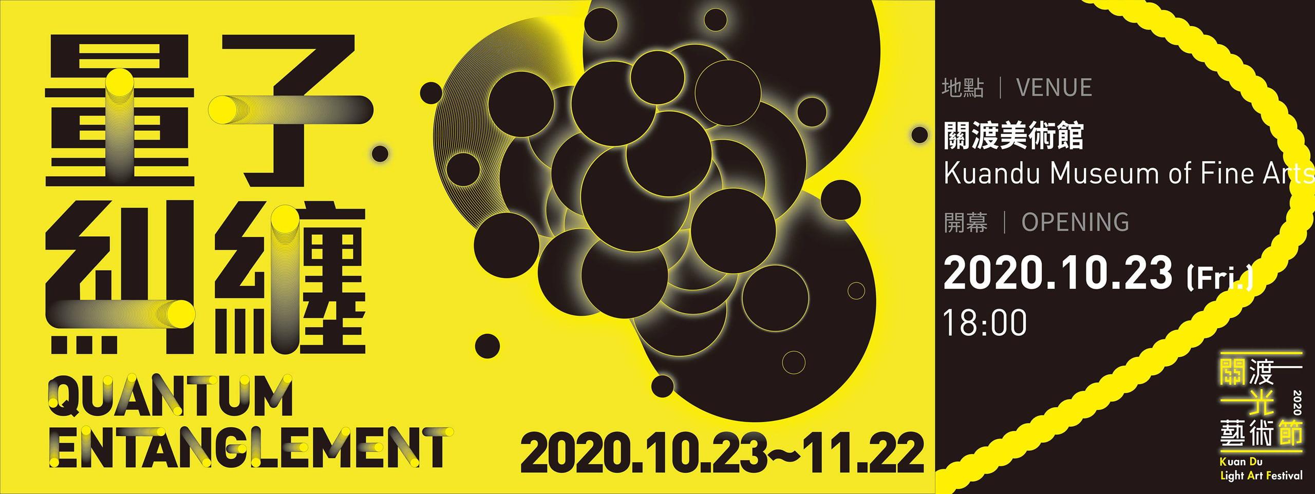 2020 Kuandu Light Art Festival—Quantum Entanglement