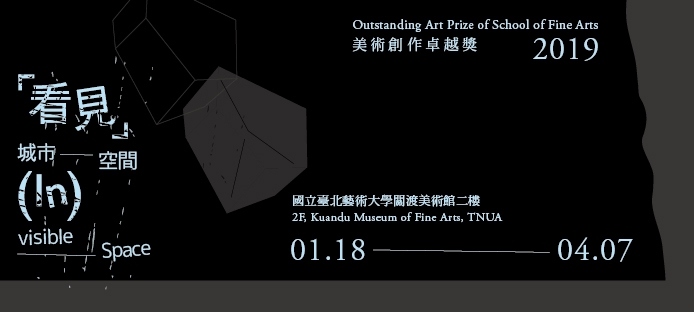 2019 Outstanding Art Prize of School of Fine Arts-(In)visible Space
