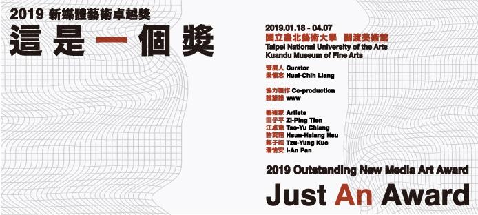 2019 Outstanding New Media Art Award-Just An Award