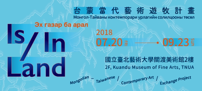 IS/IN LAND: Mongolian-Taiwanese Contemporary Art Exchange Project