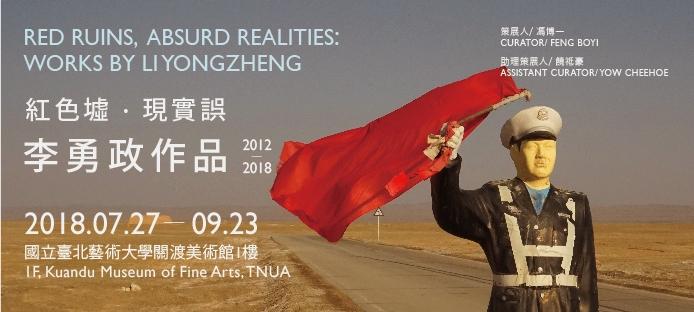 Red Ruins,Absurd Realities:Works by Li Yongzheng(2012-2018)