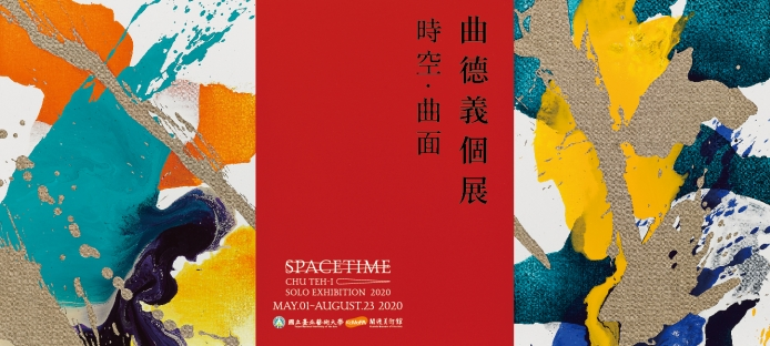 Spacetime: Chu Teh-I Solo Exhibition 2020