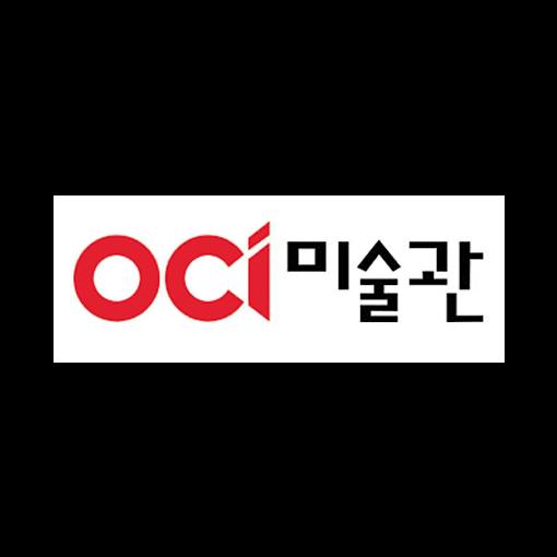 【韓國】 OCI美術館