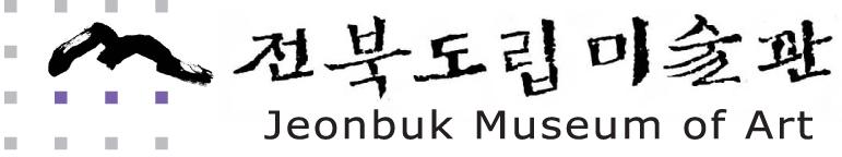 【韓國】 全北道立美術館