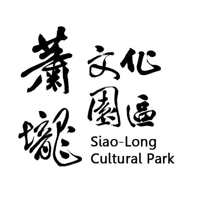 【臺灣】 臺南蕭壠國際藝術村