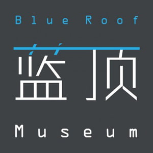 【中國大陸】藍頂美術館
