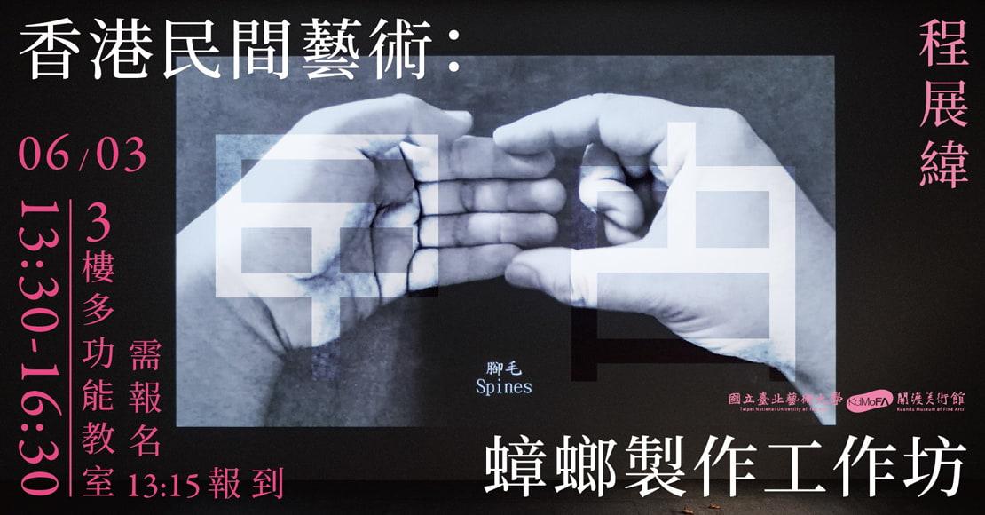 香港民間藝術:蟑螂製作工作坊by程展緯