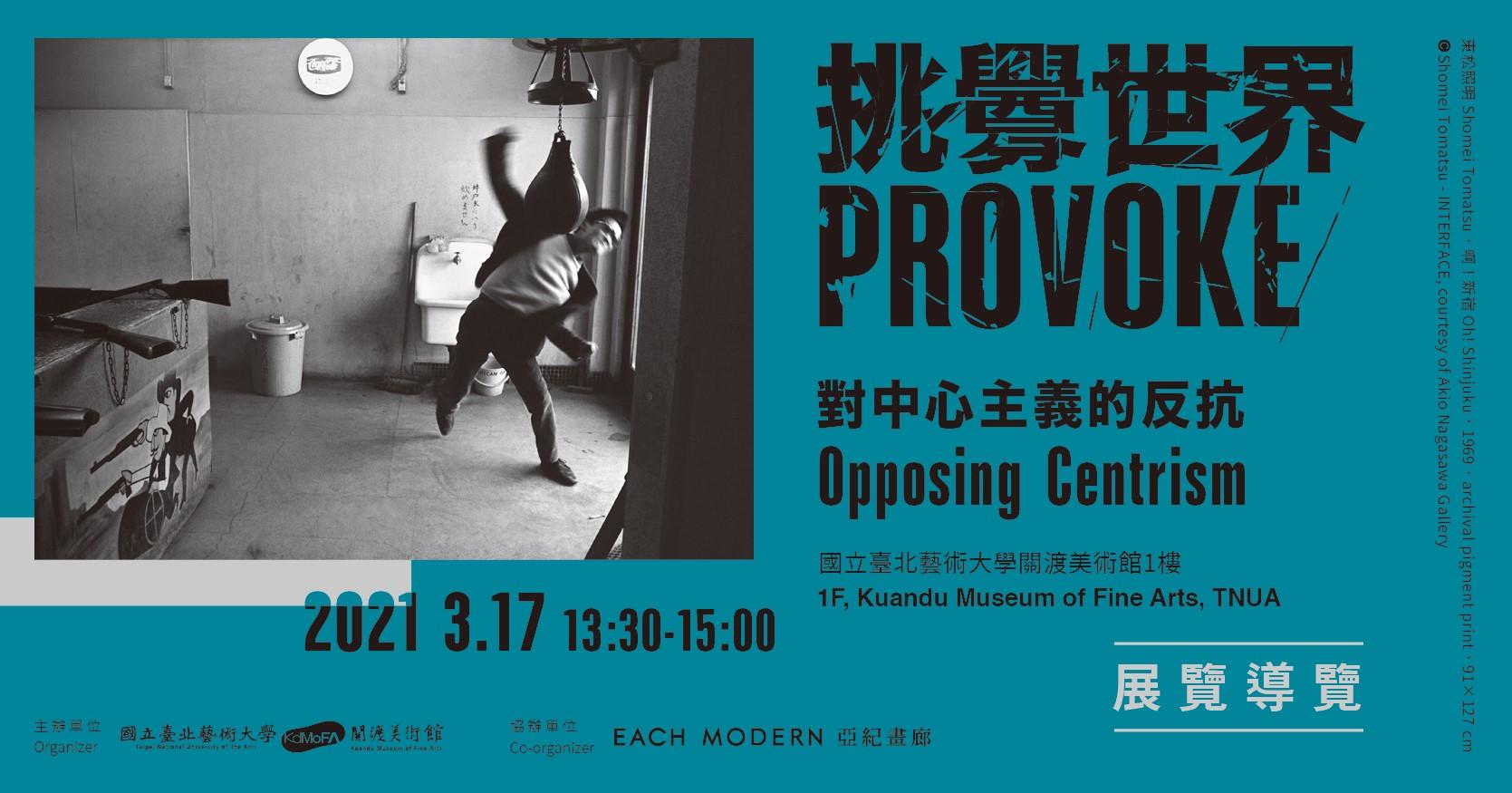 挑釁世界:對中心主義的反抗展覽介紹