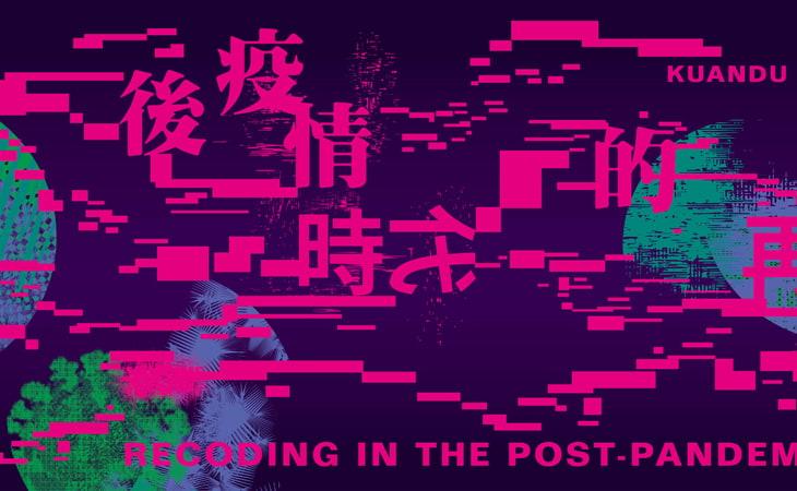 2020關渡雙年展 — 「後疫情時代的再編碼」線上直播系列講座