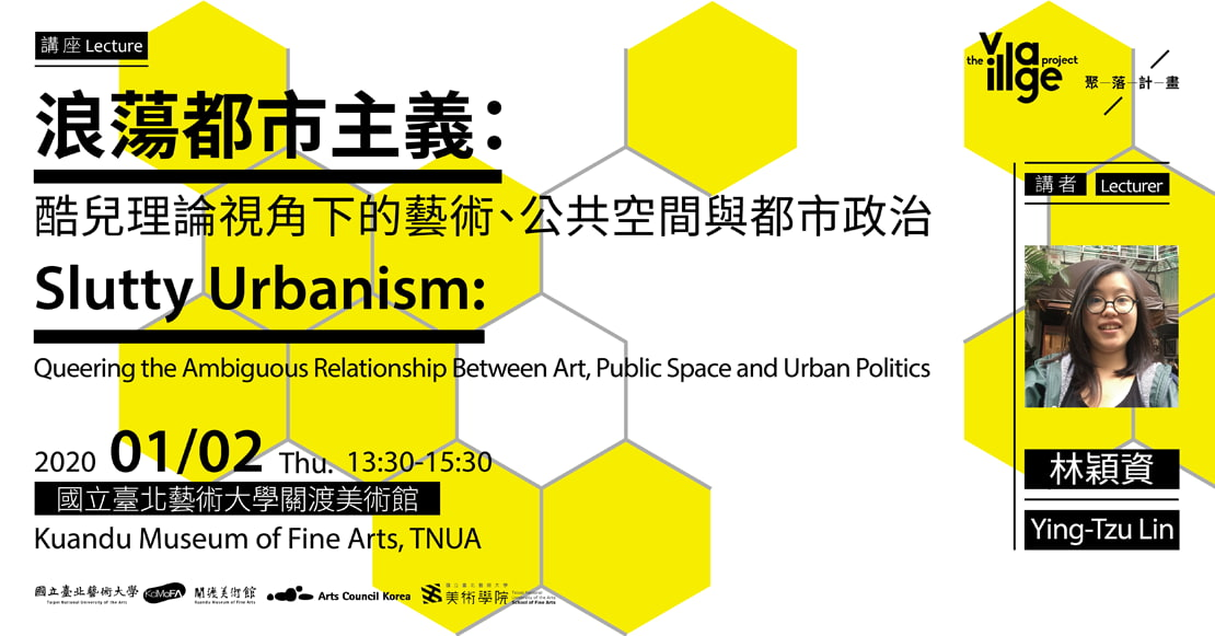 浪蕩都市主義:酷兒理論視角下的藝術、公共空間與都市政治