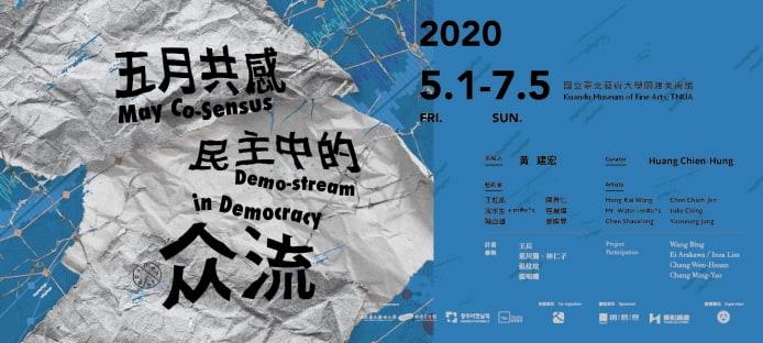 五月共感:民主中的众流展覽介紹