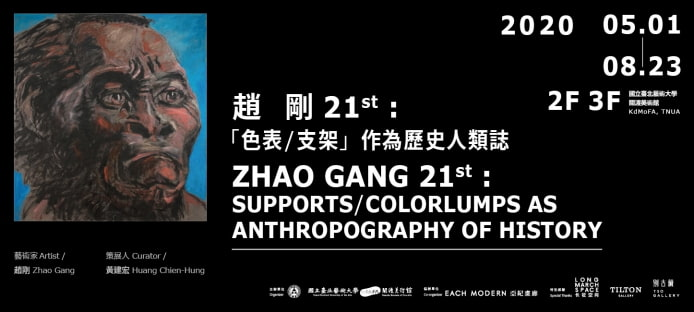 趙剛21st:「色表/支架」作為歷史人類誌展覽介紹