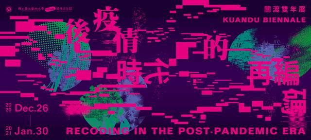 2020關渡雙年展 — 「後疫情時代的再編碼」線上直播系列講座 / 張君玫 X 黃建宏