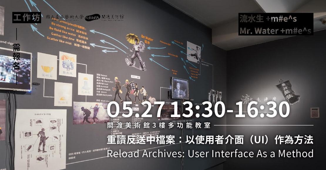 重讀反送中檔案:以使用者介面(UI)作為方法工作坊