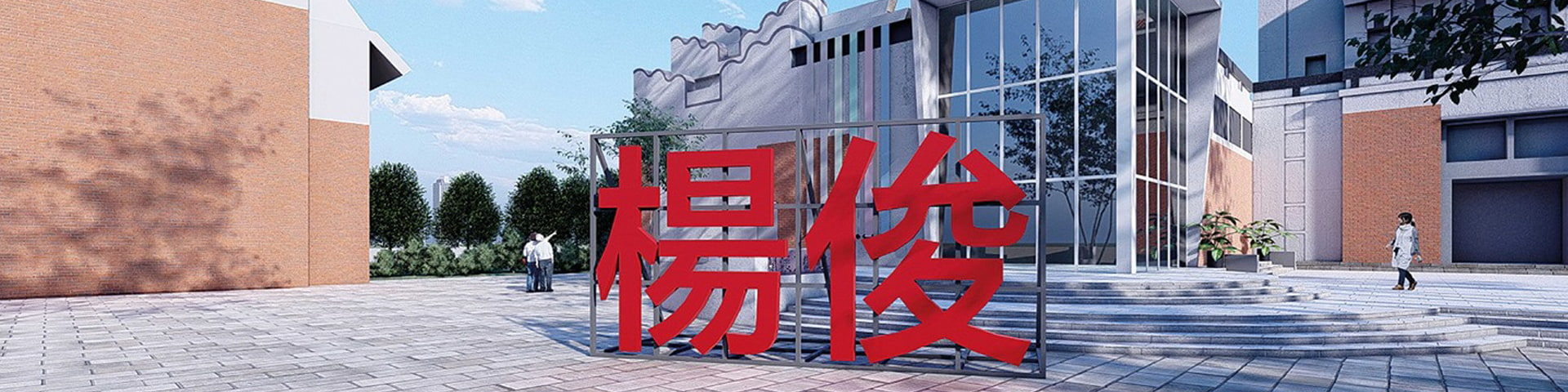 2020 關渡雙年展 楊俊 藝術家,合作者,他們的展覽與三個場域 展覽介紹