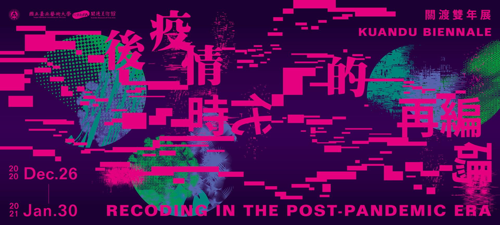 2020關渡雙年展 — 「後疫情時代的再編碼」線上直播系列講座 / 唐鳳 X 黃建宏