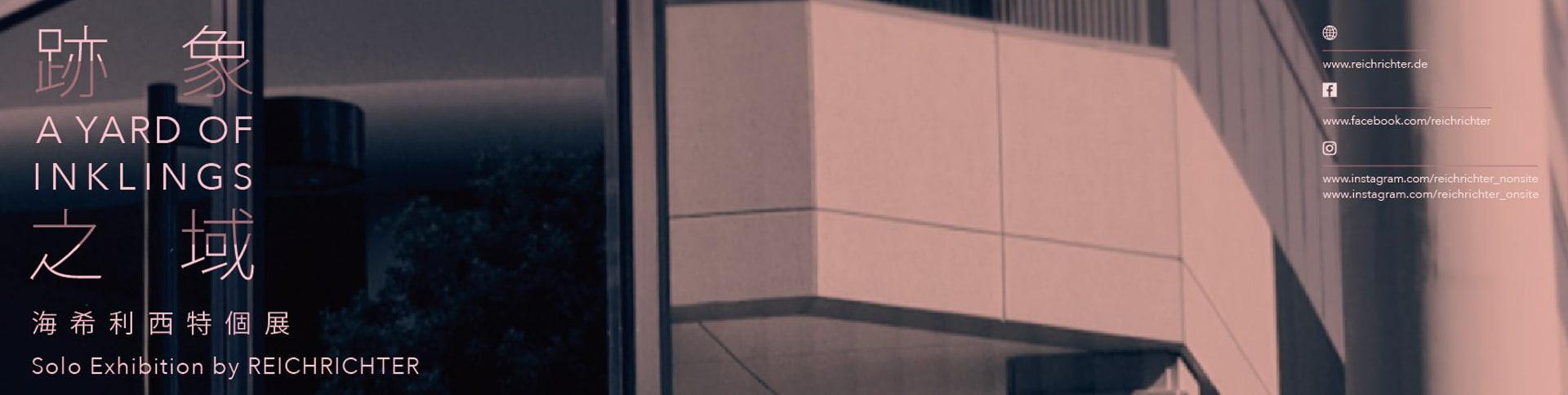 《跡象之域》 海希利西特個展