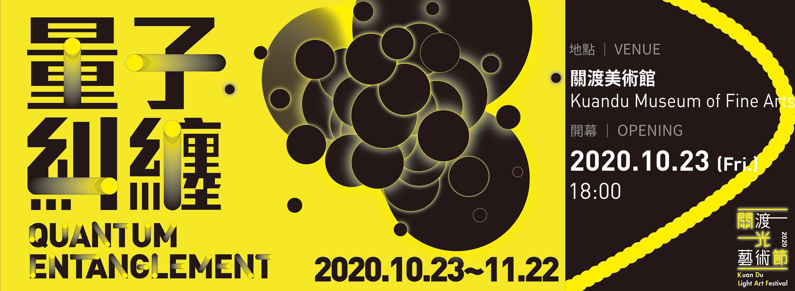 2020關渡光藝術節—量子糾纏