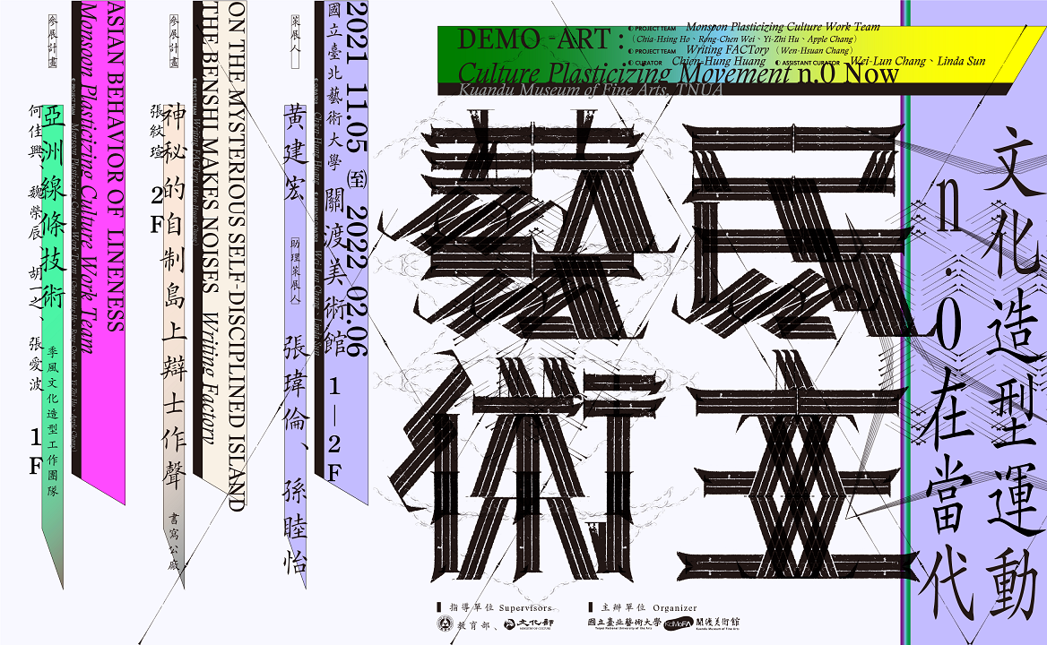民主藝術:文化造型運動n.0在當代