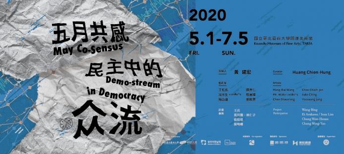 五月共感:民主中的众流