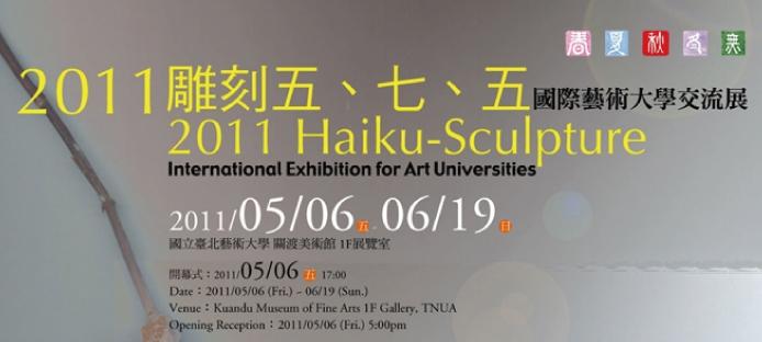 2011 雕刻五、七、五-國際藝術大學交流展