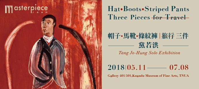 Masterpiece Room黨若洪 - 帽子•馬靴•條紋褲–旅行 三件