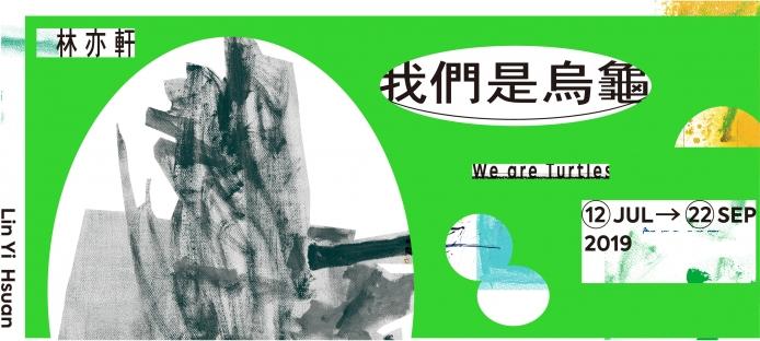 林亦軒:我們是烏龜
