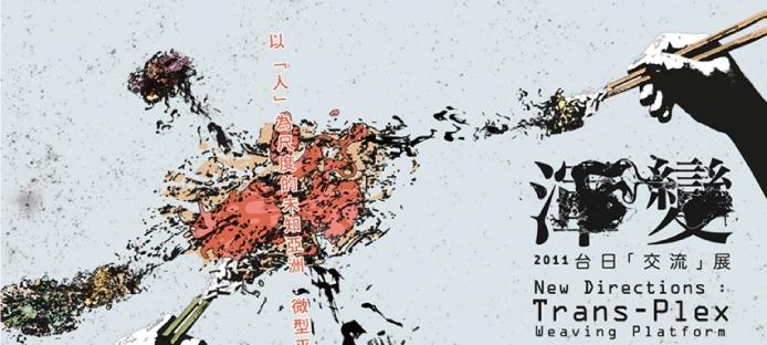 渾變-2011台日「交流」展