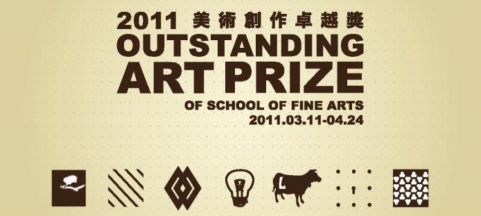 2011 美術創作卓越獎