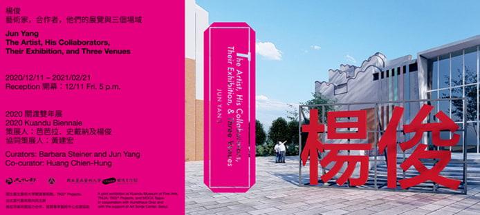 2020 關渡雙年展 楊俊 藝術家,合作者,他們的展覽與三個場域