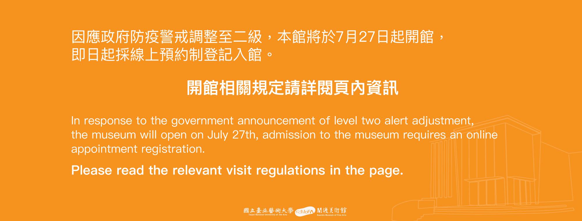 關渡美術館7月27日開館資訊公告