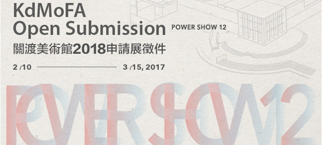 2018 POWER SHOW 即日起開始徵件!